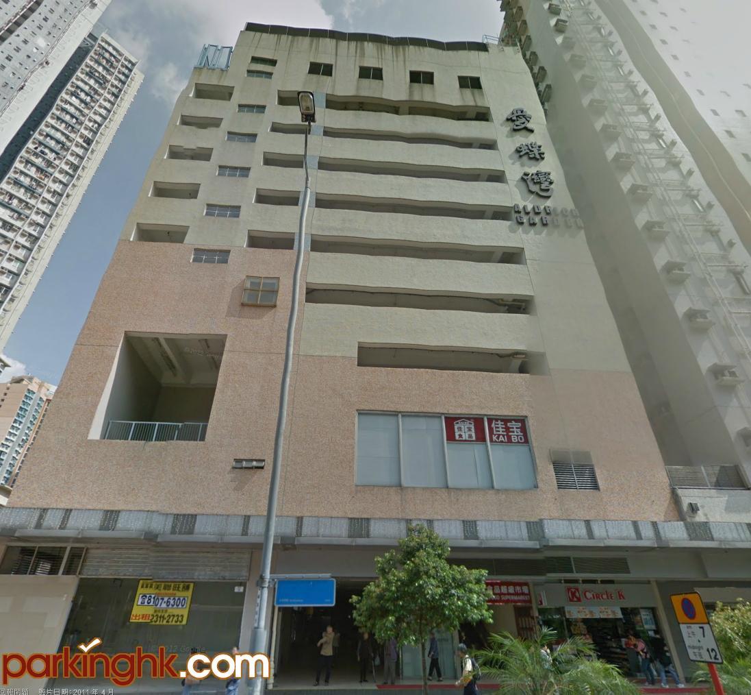 筲箕灣車位 愛禮街 愛蝶灣 停車場 香港車位.com ParkingHK.com