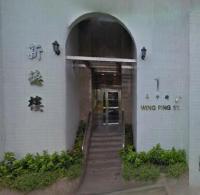 柴灣車位 永平街 新德樓 停車場 香港車位.com ParkingHK.com